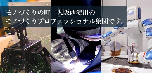 モノづくりの町 大阪西淀川のモノづくりプロフェッショナル集団です。